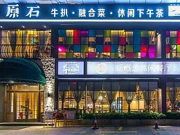 牛排餐厅设计【原石牛扒】约吧,在这高颜值艺术餐厅