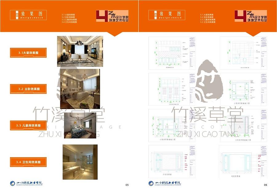 毕业设计排版/居家空间设计