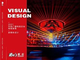 2021中央广播电视总台网络春晚新媒体设计