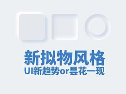 新拟物风格,UI设计的新趋势还是昙花一现?