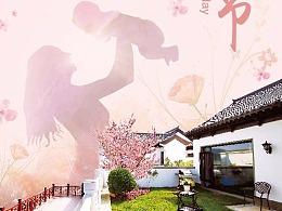 中铁春风十里母亲节海报