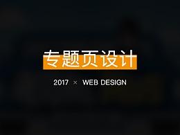 2017 专题页