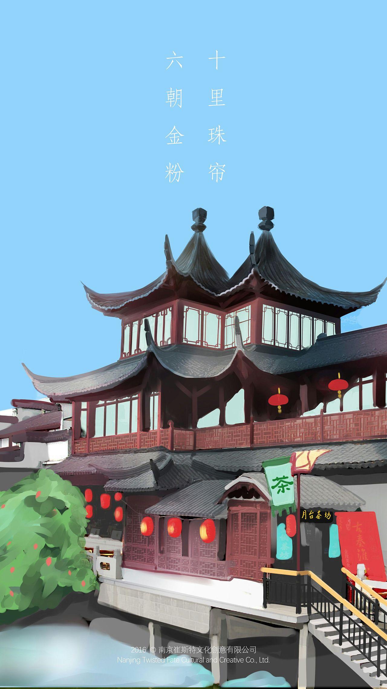 南京著名景点手绘板 创意小海报
