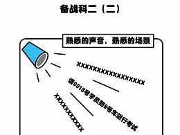 学车记之备战科二(二)