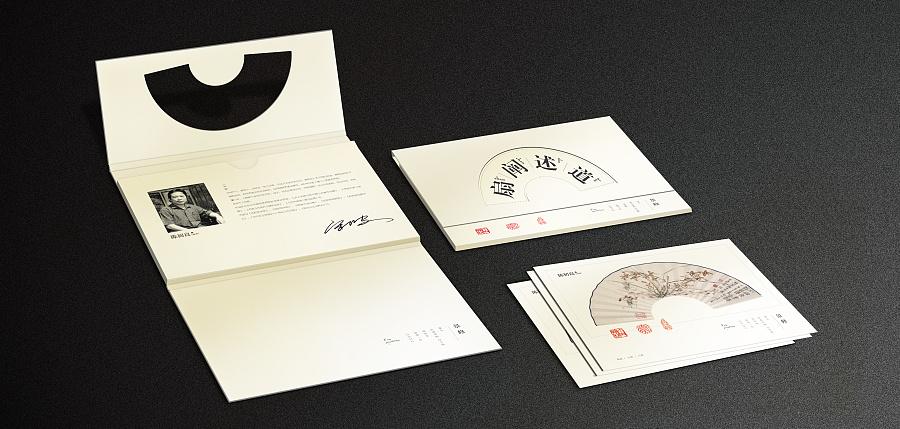 新中式扇面书装图片