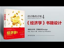 《经济学》书籍设计分析