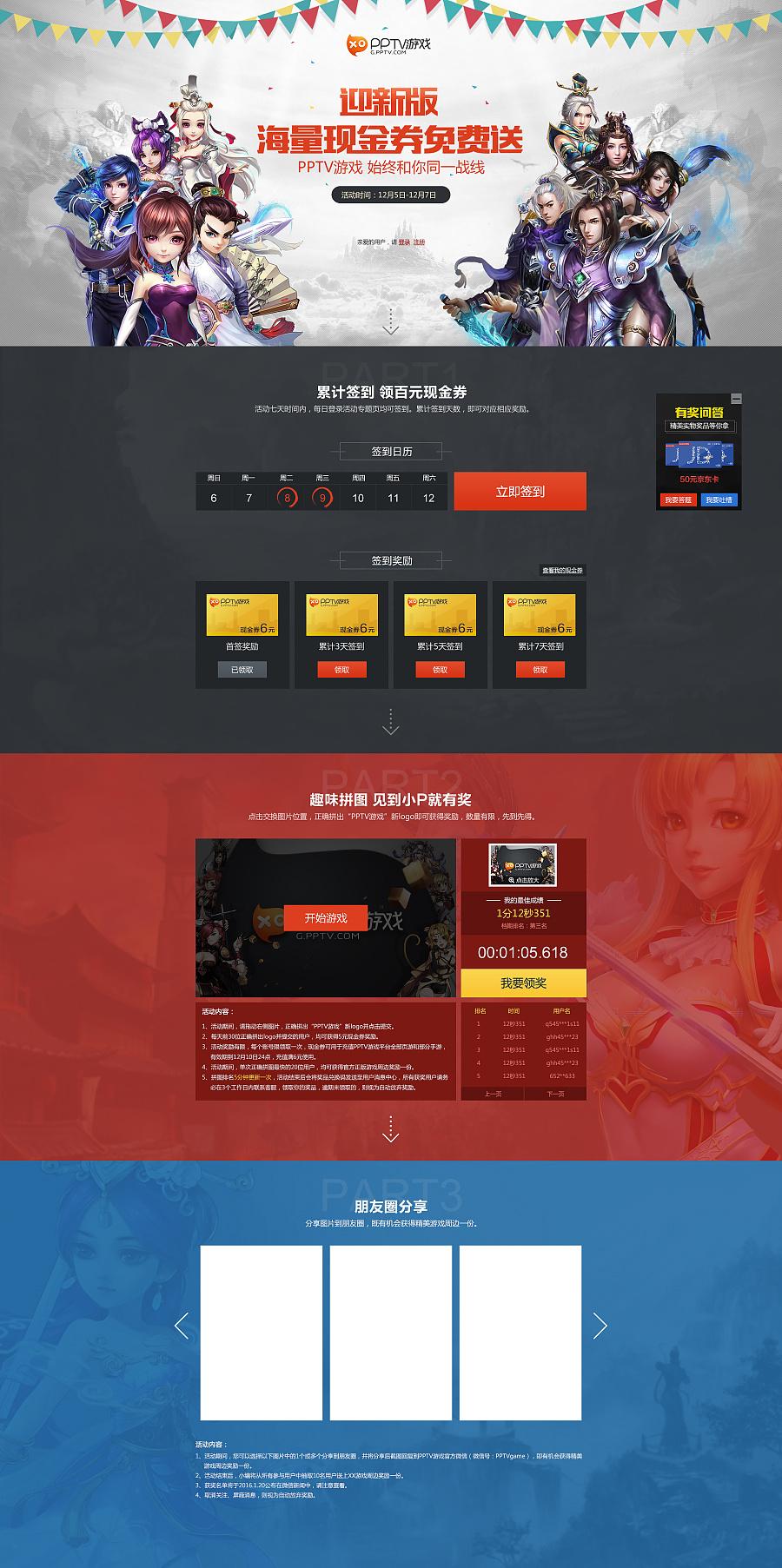 查看《2015-gameweb+》原图,原图尺寸:1920x3850