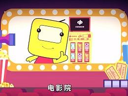 15s短视频/mg动画【中国福利彩票】福彩小黄人上市推广