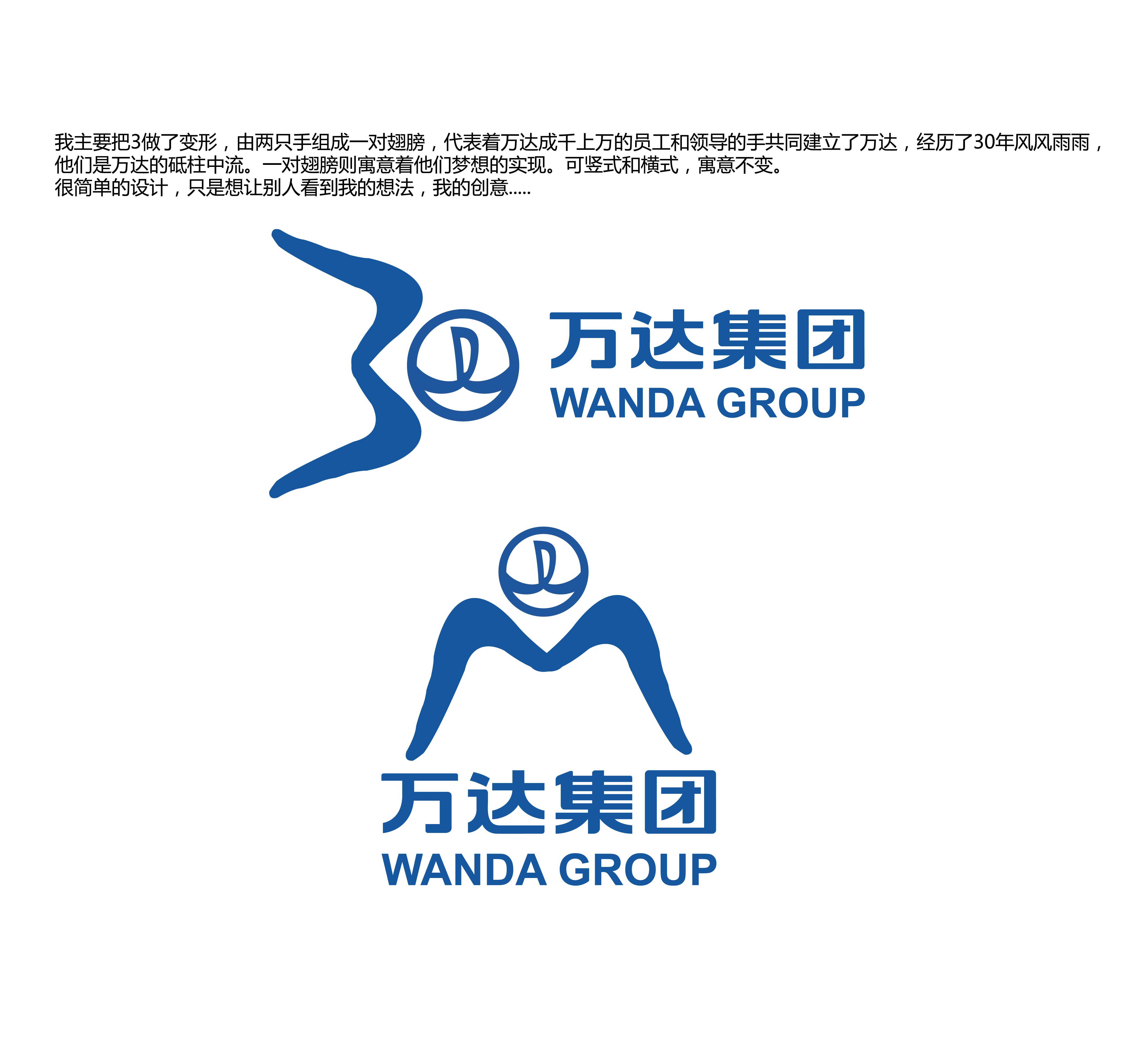 中国梦-万达梦|平面|标志|nkarter - 原创作品 - 站酷图片