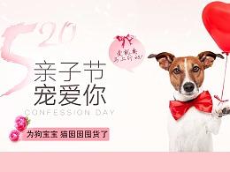 天猫-宠物零食海报