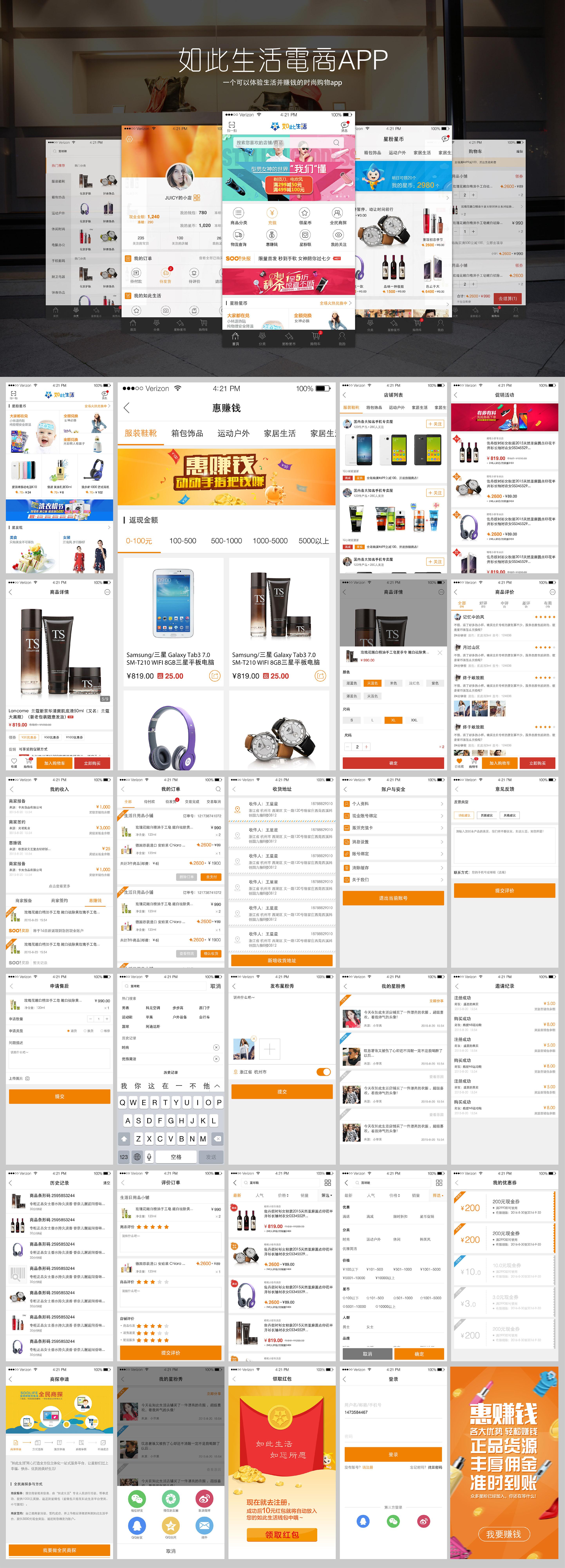 电商手机app设计图片