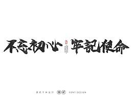 源贰|| 字体设计