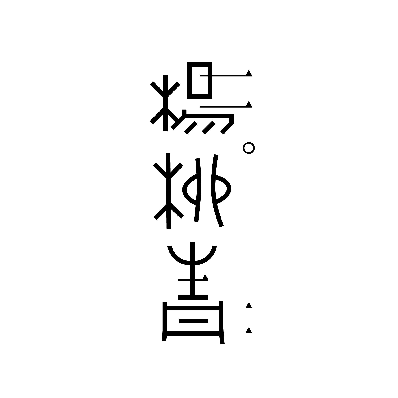歌曲杨柳青合唱谱