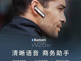 漫步者W28BT 蓝牙通讯耳机
