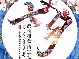 七夕相亲大会主视觉设计-2