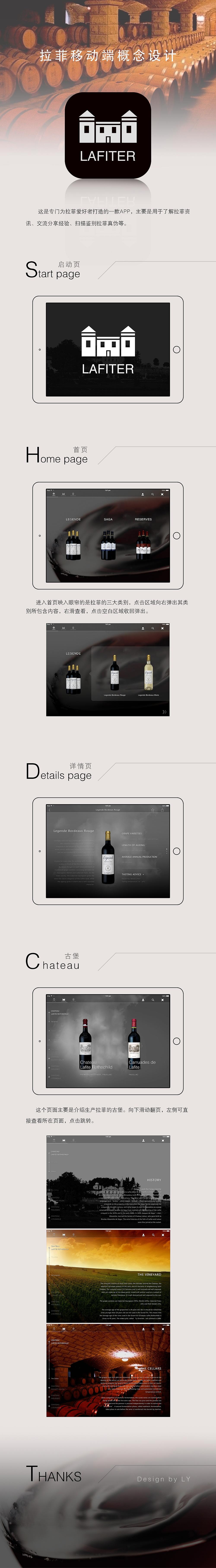 拉菲app(ipad端)概念设计