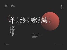 2020 logo&字体
