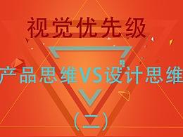 【连载】视觉优先级-产品思维与2018送彩金白菜网大全思维(2)