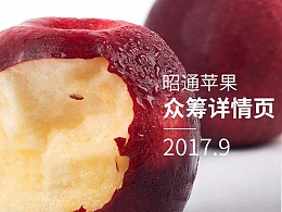 昭通苹果众筹详情页设计