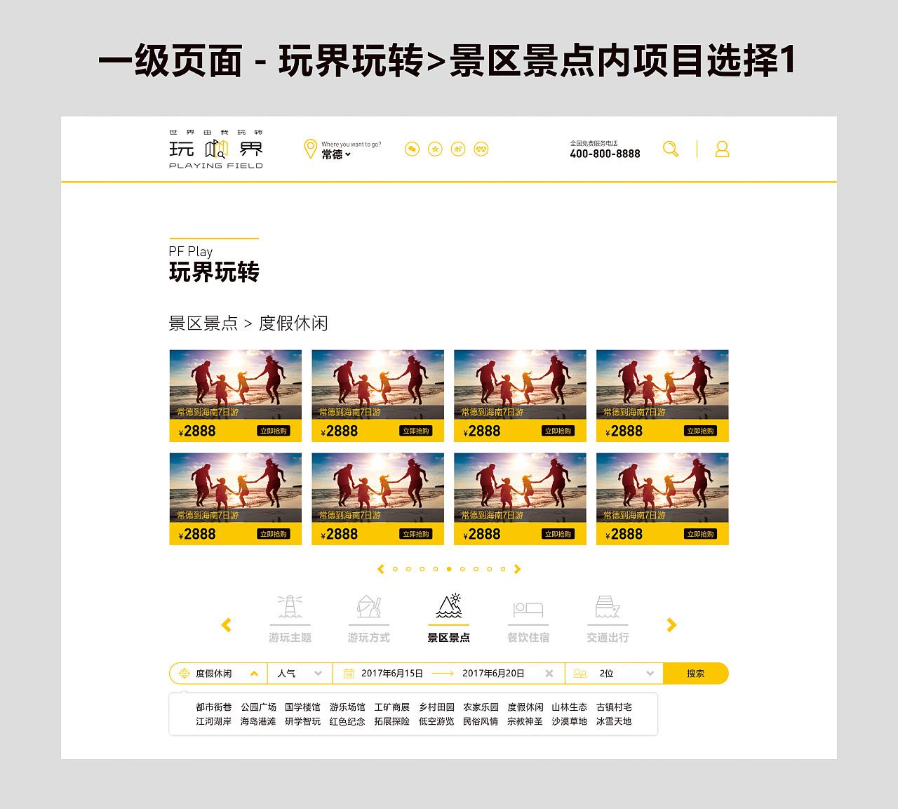 玩界网页设计预览平沙广告设计图片