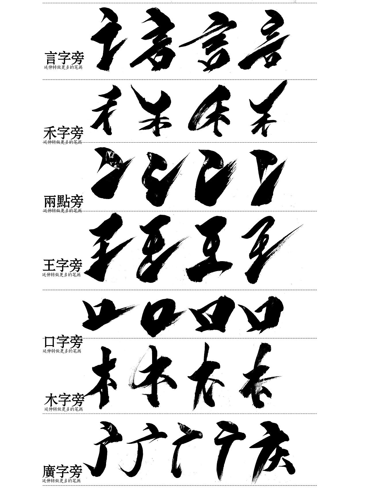 雨泽字造 设计笔画分享