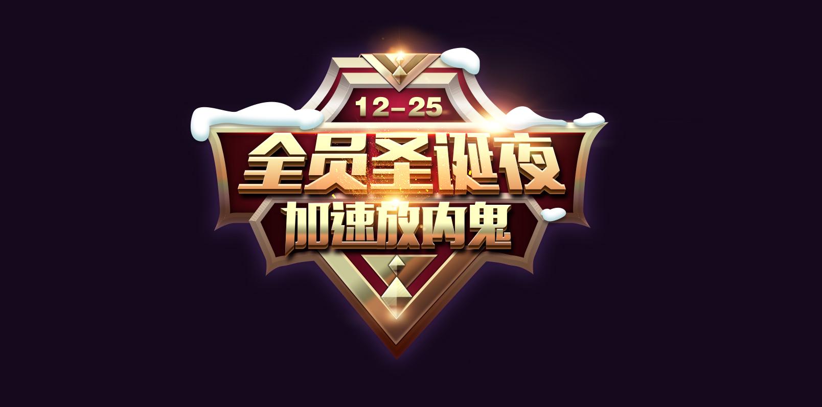 全�9/&��/9.�l#�i�_为湖南卫视《全员加速中》圣诞做得宣传海报字体设计之一