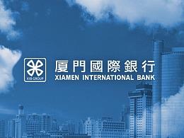 创奇品牌设计 厦门国际银行