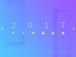 2017个人作品集合