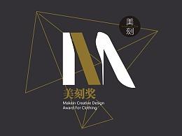 国际创意设计美刻奖