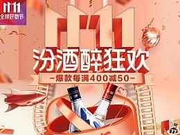 双11汾酒京东旗舰店