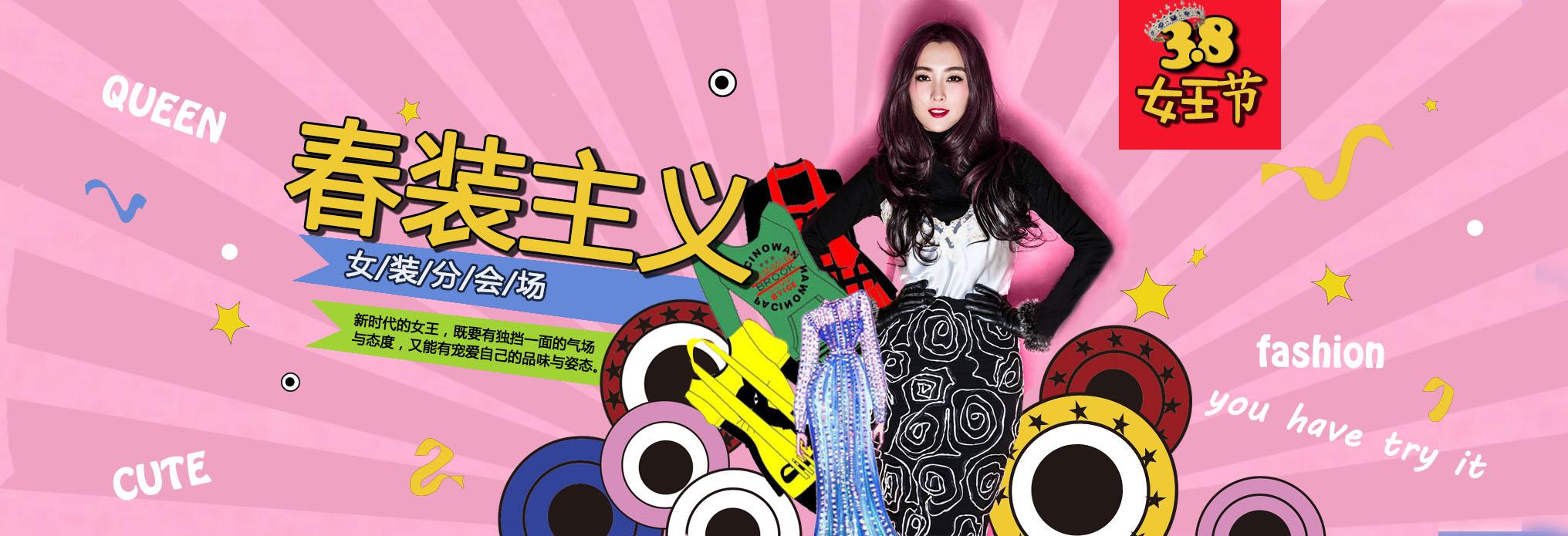 服装促销——banner
