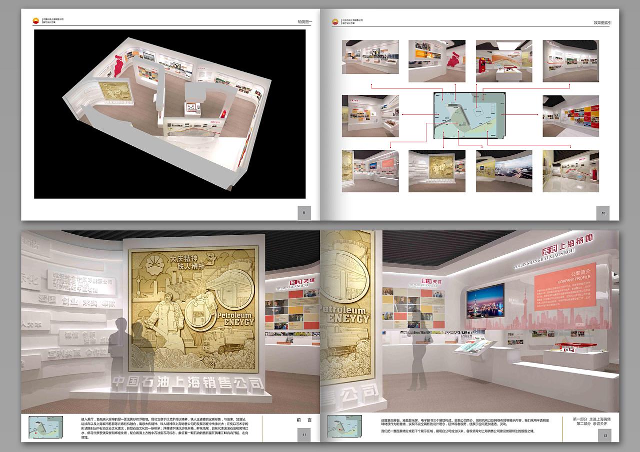 中国展厅上海销售-书装设计平面|方案|石油毕业设计vb图片