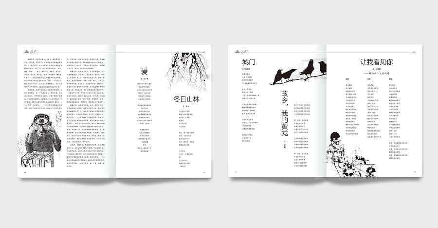 《梅花》文学期刊杂志封面版式设计