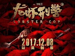 电影《龙虾刑警》概念海报