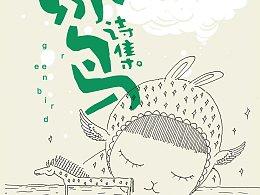 绿鸟诗集 书籍设计