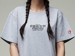 """街头品牌STRETAG® """"Streetwise适者生存2018"""" T恤"""