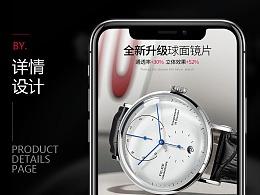 BIG(逼格大大大大大大)手表