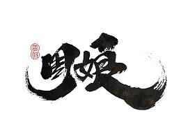 龚帆书事 | 书法字 | 手写字体设计