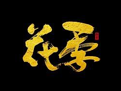 書法字记 × 32期