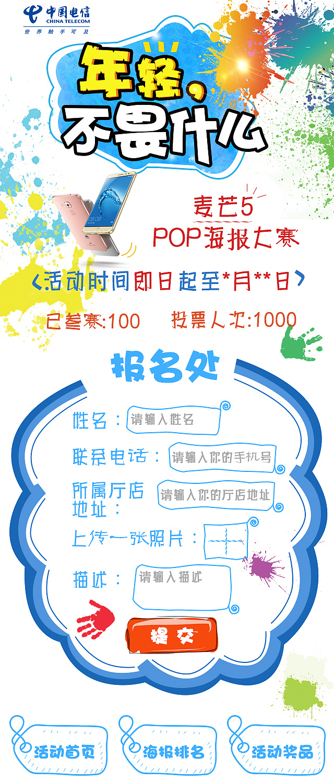 麦芒5 pop海报投票活动
