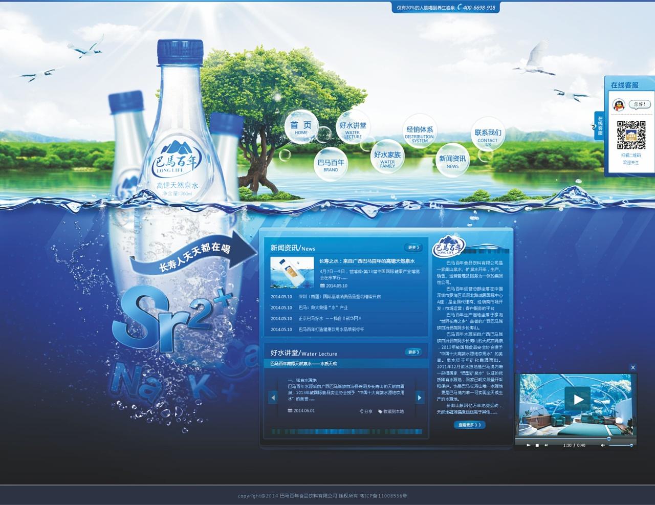 曾经服务过的一家饮品公司设计的东西,网页图片