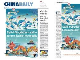 中国日报   China Daily 青岛宣传部插画