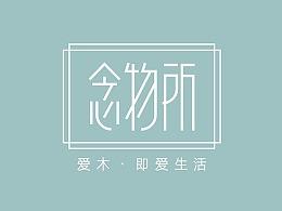 """""""念物所""""木质动手店"""