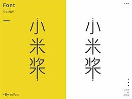 """""""小米浆""""字体设计以及包装应用"""