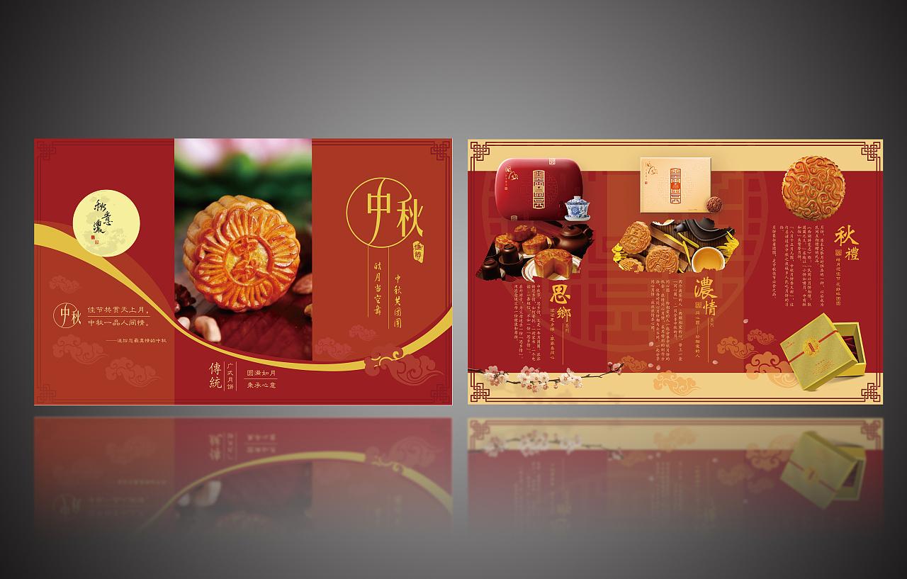 中秋月饼广告三折页图片