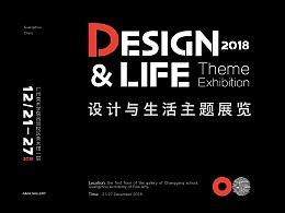 《设计与生活》主题展览 视觉元素设计/作业-虚题虚做