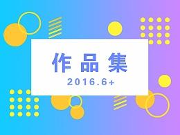 2016.6—作品集