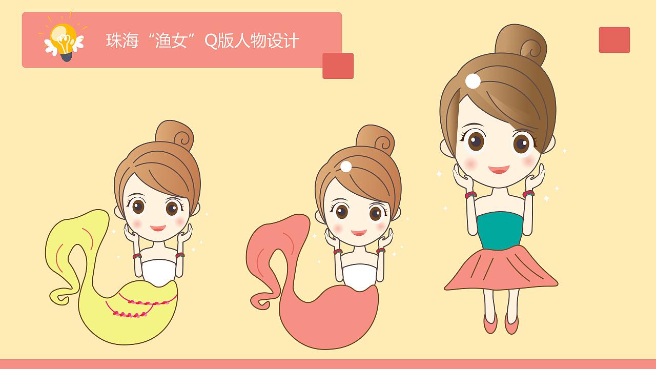 珠海渔女q版人物设计