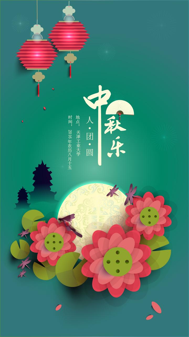 临摹的一张中秋节海报,嘻嘻~图片