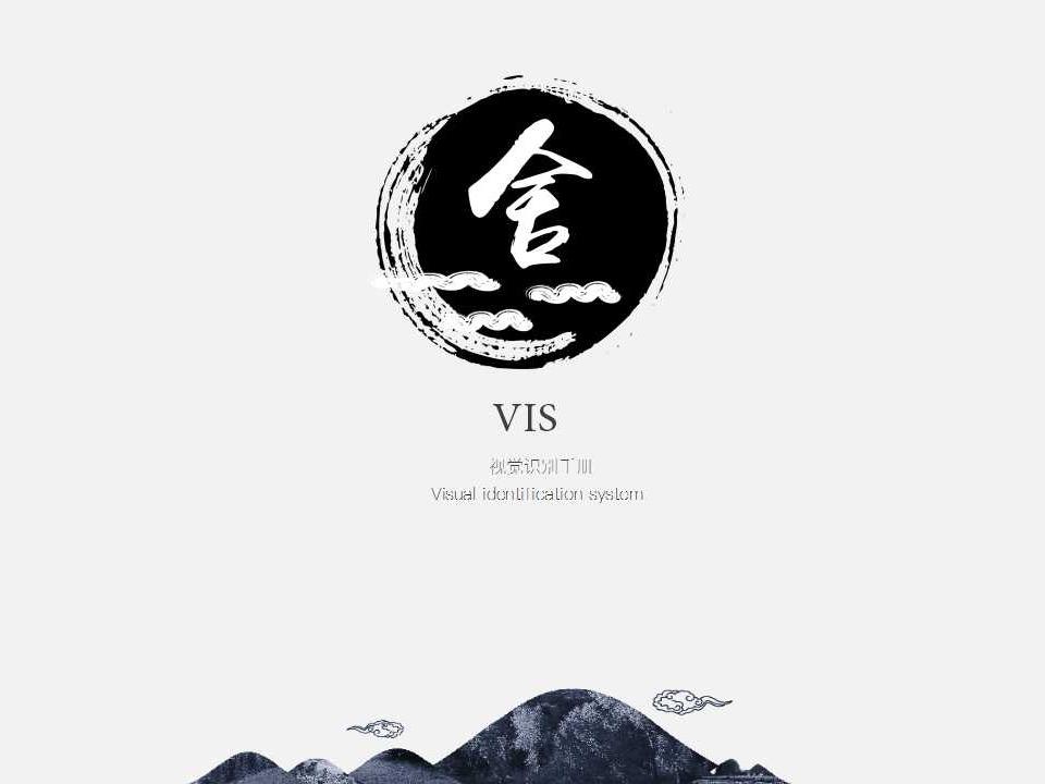 """""""舍""""民宿logo视觉识别手册图片"""